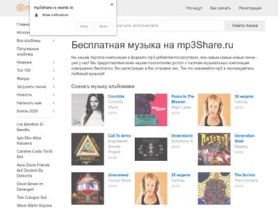 mp3SHARE.ru - бесплатная музыка в формате mp3