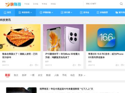 新闻中心 ——快科技(原驱动之家)--全球最新科技资讯专业发布平台