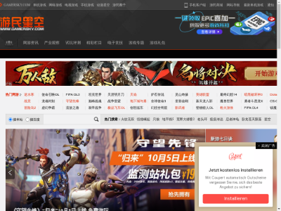 网络游戏频道_游民星空
