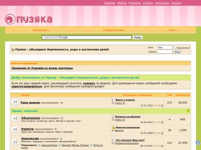 Форум Пузяка