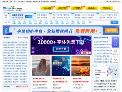 sc.chinaz.com