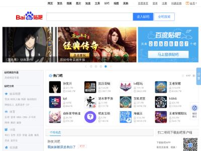 百度贴吧——全球最大的中文社区