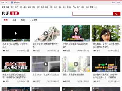 和讯视频-中国财经视频平台