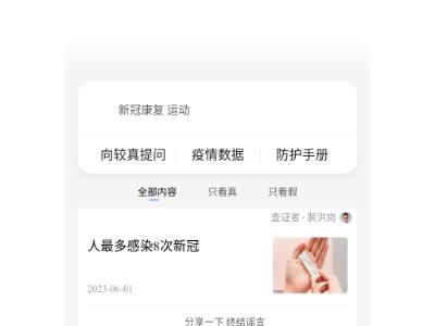 较真查证平台_腾讯新闻