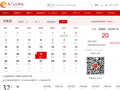 wannianli.tianqi.com