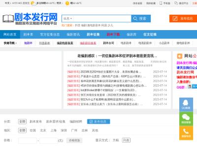 剧本发行网 - 剧本征集,剧本发行,编剧剧本发布交易平台 01faxing.com