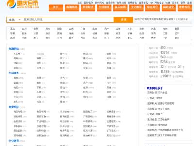 重庆分类目录网
