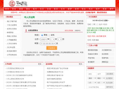 华人开运网-生辰八字算命