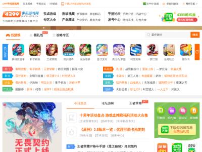 手机游戏_4399手机游戏网_手游排行榜2020_手机游戏下载-www.4399.cn