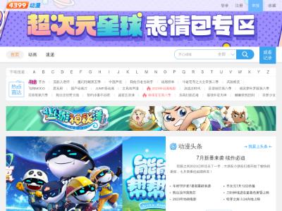4399动漫网中国领先的动漫网站