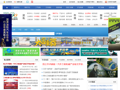 中国工程机械信息网