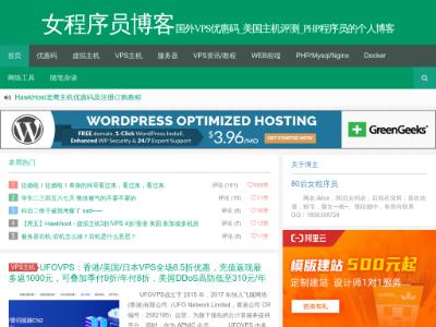 女程序员博客_国外VPS优惠码,美国主机评测,PHP程序员的个人博客
