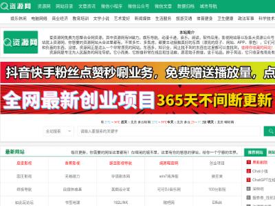 资源网分类目录