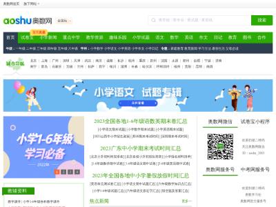 www.aoshu.com
