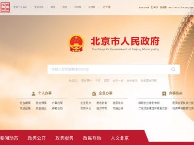 首都之窗(北京市人民政府门户网站)