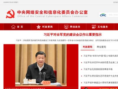 中共中央网络安全和信息化领导小组办公室