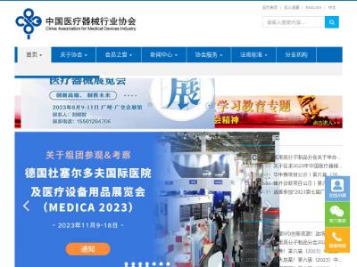 中国医疗器械行业协会