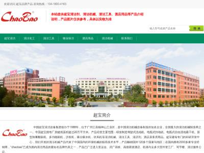 超宝清洁_超宝清洁设备厂家-广州市超宝清洁用品有限公司