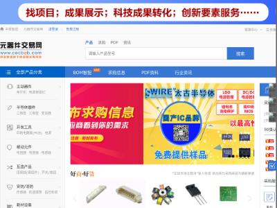 元器件交易网-ic交易网-电子元器件交易实体市场,提供全程保障