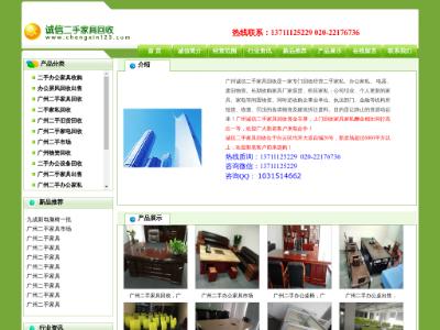 广州诚信二手家具回收公司