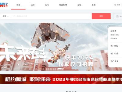 中华英才网