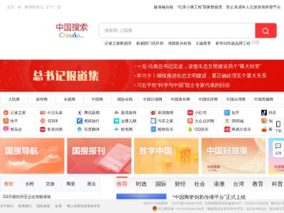 中国搜索_国家权威搜索引擎