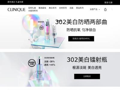 倩碧Clinique