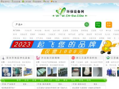 环保设备网