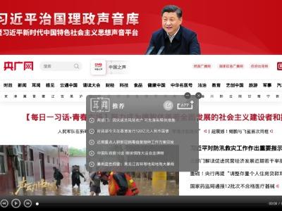 央广网·中央广播电视总台