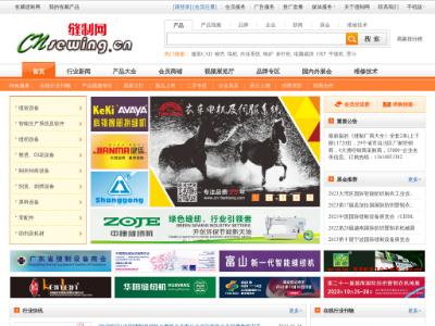 中国缝制网