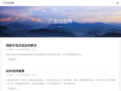 广安信息网