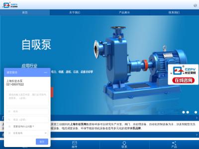 上海长征泵阀(集团)有限公司