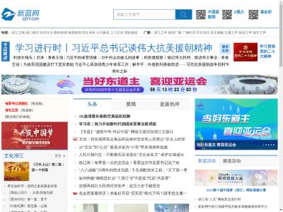 新蓝网 - 浙江广播电视集团新媒体 - 浙江第一视频门户