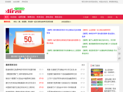 活动资讯网