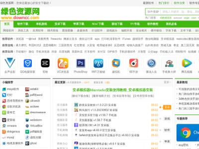 绿色资源网_绿色下载站_做最好的免费软件下载网站