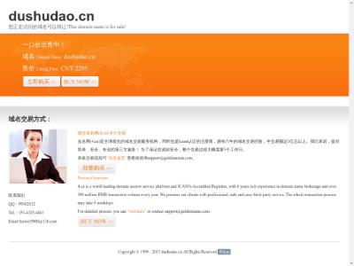 www.dushudao.cn