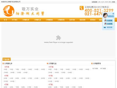 上海敬万实业有限公司
