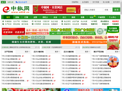 中国辣椒网