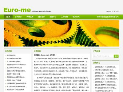 深圳市联欧贸易发展有限公司