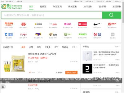 返利网(fanli.com)-精选全网购物优惠,为美好生活而省