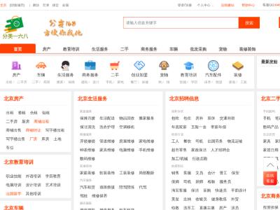 分类168信息网