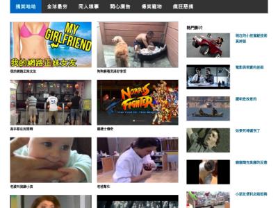 Youtube中文搞笑影片