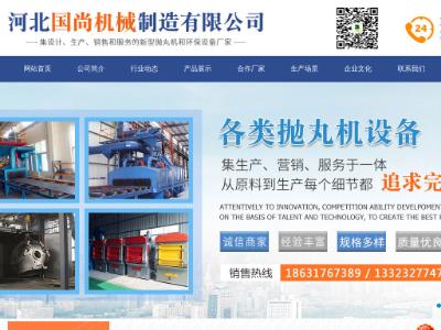 河北省国尚机械制造有限公司