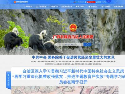 广西壮族自治区人民政府门户网站
