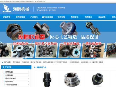 沧州市海鹏机械制造有限公司