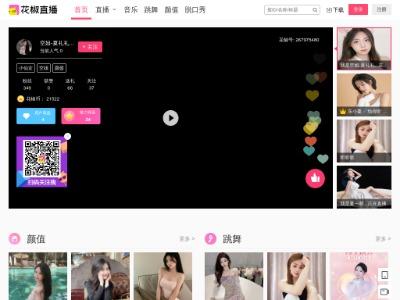 花椒直播 -美颜椒友,疯狂卖萌 - 高颜值的直播App