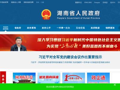 欢迎光临湖南省人民门户网站