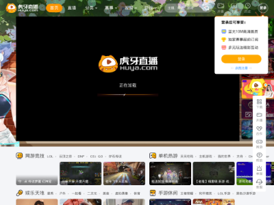 虎牙直播-中国领先的互动直播平台