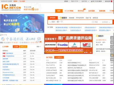 IC 交易网