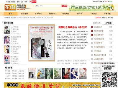 言情小说阅读网